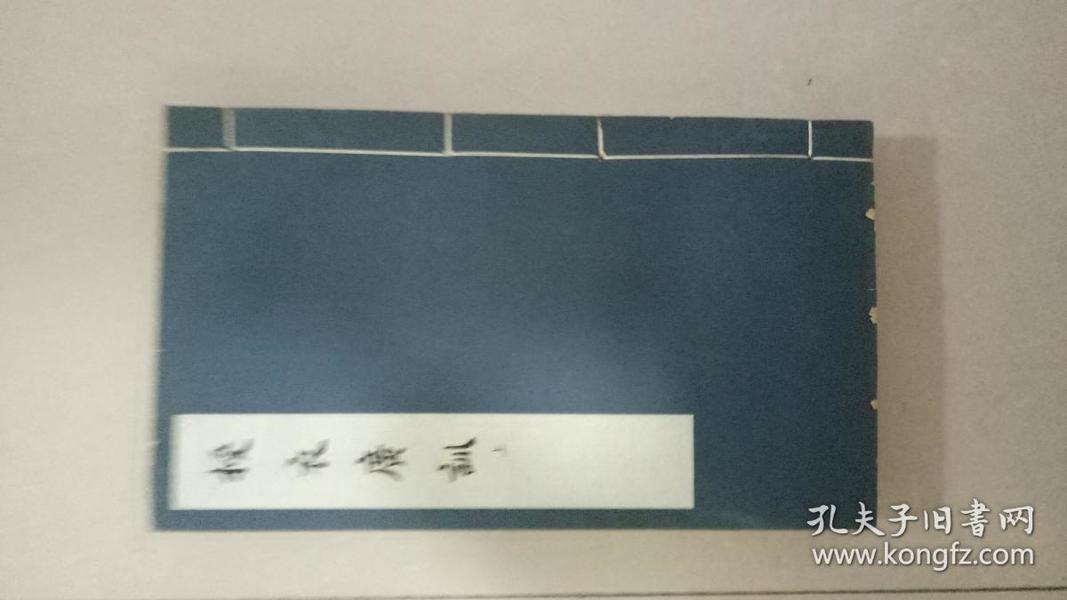 授衣广训 (中国古代版画丛刊 全两册 馆藏)