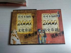 不可不知的2000个历史常识 + 不可不知的2000个文化常识【两册合售】