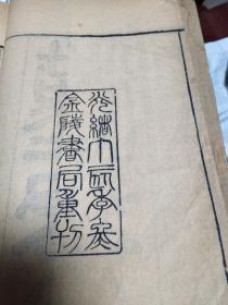 汉书(线装 汲古阁本 24册全套)