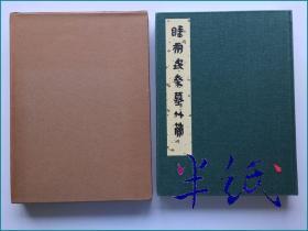 睡虎地秦墓竹简 1990年初版精装带函套