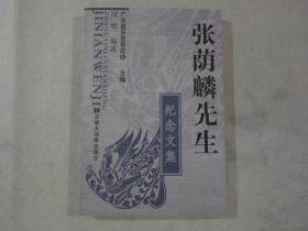张荫麟先生纪念文集