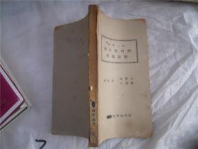 斯盖二氏解析几何学习题详解(1937年版)