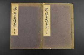 《池之坊生花之手引》线装2册全 有插图 日本插花 生花 它是'活植物花材'造型的艺术 通过插花感受自然、生命的变化,在创作美丽的作品和欣赏的同时提高自己的审美,这种以插花为手段,以提高精神世界修养 1935年