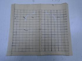 清光绪辛邜年《小方格空白纸》(26厘米/22厘米)一页