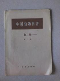 中国动物图谱.鸟类 第二册