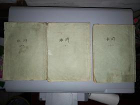 民国小说水浒3册(第一回到第35回全)