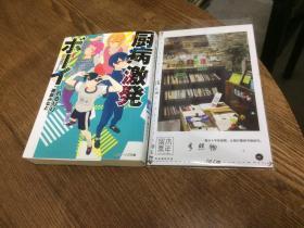 2本合售: 日文原版:《厨病激発ボーイ》1+2    【存于溪木素年书店】
