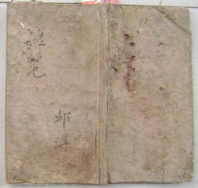 清或民手抄算命书:杂览 39页78面
