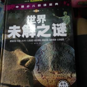 中国少儿必读金典:世界未解之谜(彩色金装大全)(学生版)