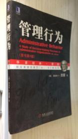 管理行为:管理行为(原书第四版)
