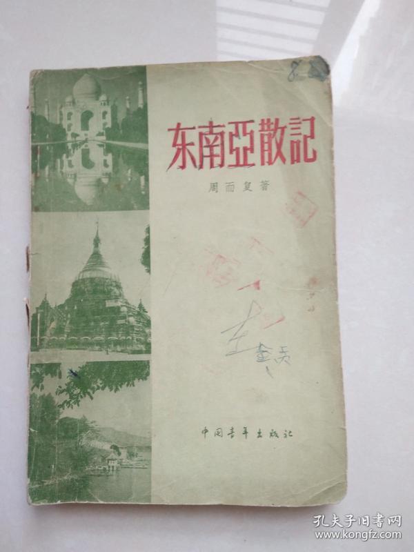 东南亚散记-周而复(1956年一版一印)