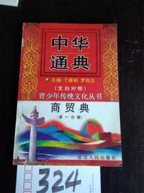青少年传统文化丛书-中华通典(商贸典第一分册)(印量2000)0.01