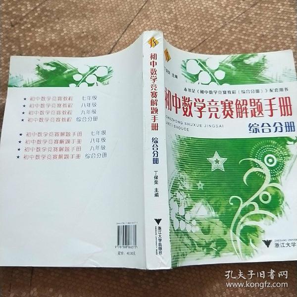 手册初中v手册解题数学初中夜大毕业吗上能图片