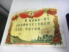 广东肇庆粤剧团剧本《广东伦文叙》及奖状一张