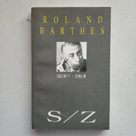 《S/Z》(法)罗兰·巴特(Roland Barthes)著