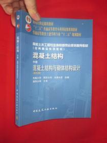 混凝土结构(中册):混凝土结构与砌体结构设计(第五版) (小16开)