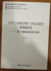 历代王朝治理广西边疆的策略研究~基于地缘政治的考察
