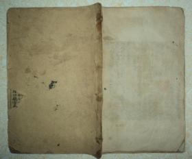 民国线装、【改良绘图日记故事】、全一册。
