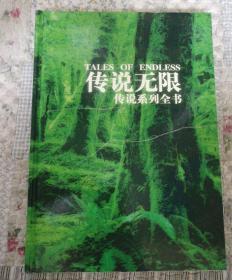 传说无限--传说系列全书(无光盘)