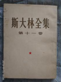 斯大林全集(第十一卷)