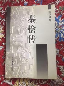 戴逸藏书:秦桧传 作者签章