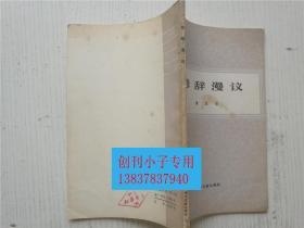 修辞漫议  黄汉生  书目文献出版社