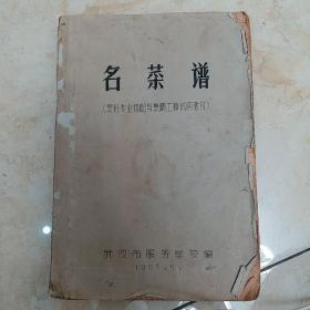 名菜谱(烹饪专业切配与烹调工种试用教材)