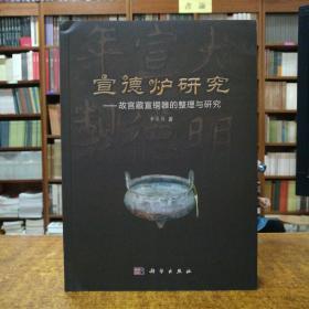宣德炉研究:故宫藏宣铜器的整理与研究 溢价书籍不调退请慎拍