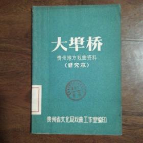 大埠桥(剧本)贵州地方戏曲史料
