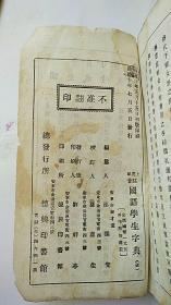 满洲国出版 注音国语学生字典 康德10年初版