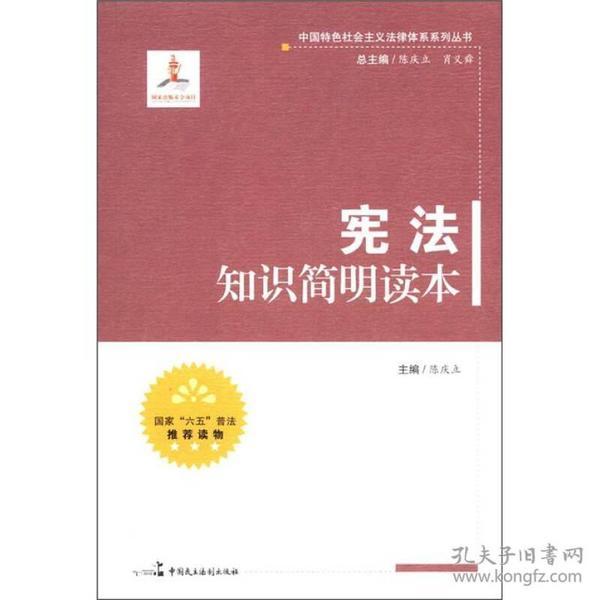 中国特色社会主义法律体系系列丛书:宪法知识简明读本