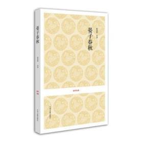 国学经典:晏子春秋