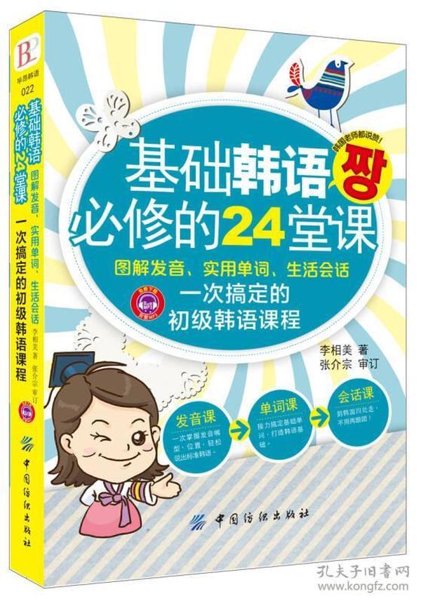 基础韩语必修的24堂课:图解发音、实用单词、生活会话一次搞定的初级韩语课程