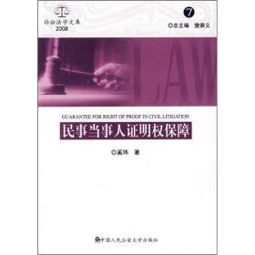 诉讼法学文库 :民事当事人证明权保障