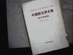 中国新文学大系(建设理论集)第一集