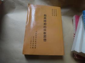(慈惠堂丛书)殷商时期的宗教思想  略有受潮后遗留下的波浪纹