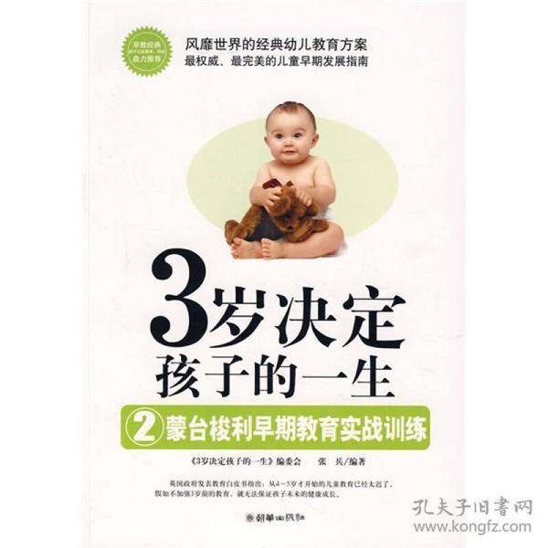 3岁决定孩子的一生2