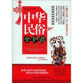 中华民俗经典必读:中华民俗全知道