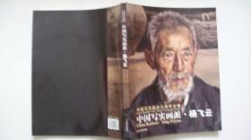 2009年吉林美术出版社出版发行《中国写实画派-杨云飞》(油画作品集)画册、一版一印精装、彩笔签赠钤印本