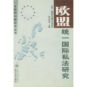 欧盟统一国际私法研究