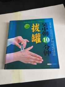 汉竹·健康爱家系列:吴中朝10分钟拔罐(附赠取穴口袋书)