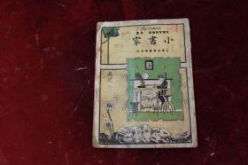 1929年=小书家(内页多民国图)