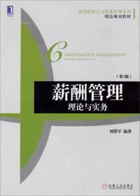 薪酬管理:理论与实务(第2版)/高等院校人力资源管理系列·精品规划教材