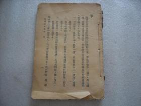 民国17年 小学适用工艺丛书 板制玩具图说(无封面)【043】