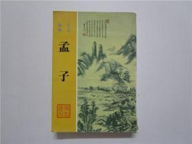 约70年代广智书局出版 言文对照 孟子 ()