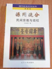 源同流分——民间宗教与结社(清代社会文化丛书·思想卷)
