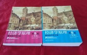 《经济学原理》【第5五版】 曼昆 微观分册+宏观分册【两本合售】正版书!