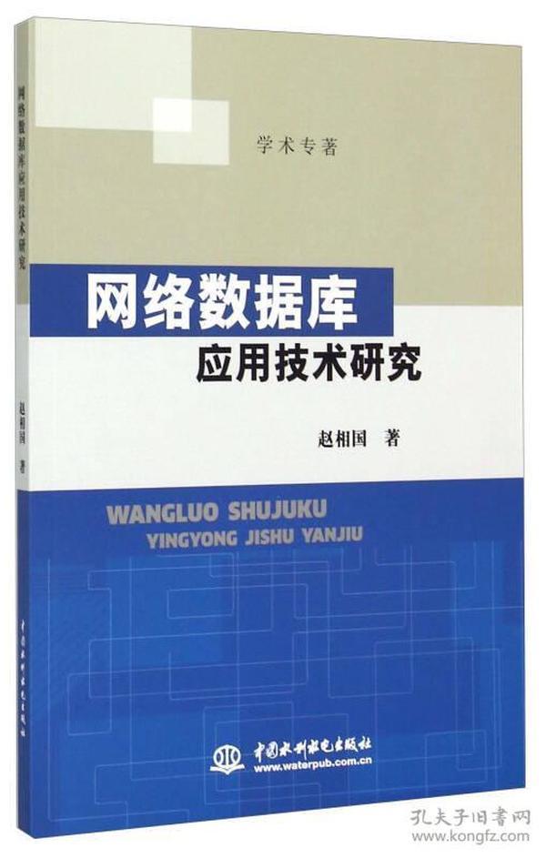 网络数据库应用技术研究