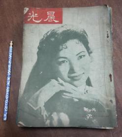 晨光月刊 17册合售 早期文学类杂志