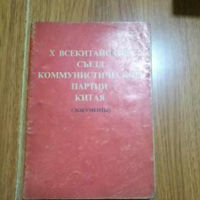 中国共产党第十次全国代表大会文件汇编俄文版